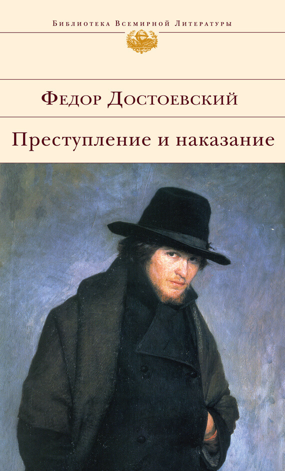 Скачать бесплатно книгу достоевского преступление наказание