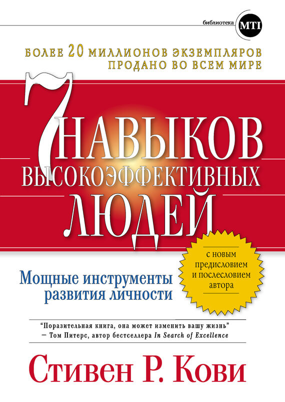 """Cкачать """"Семь навыков высокоэффективных людей: Мощные инструменты развития личности"""" бесплатно"""