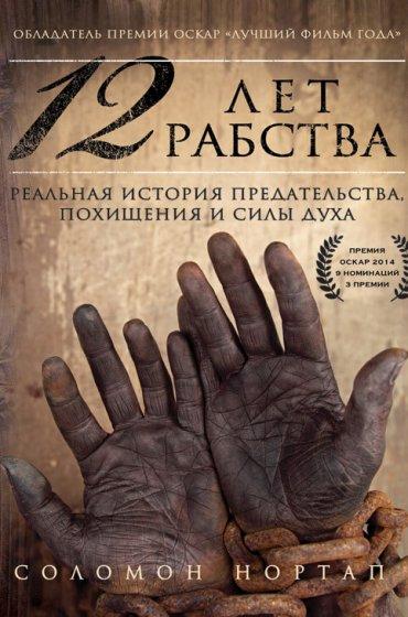 """Cкачать """"12 лет рабства. Реальная история предательства, похищения и силы духа"""" бесплатно"""