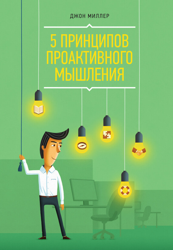 Читать книгу онлайн бизнес с нуля