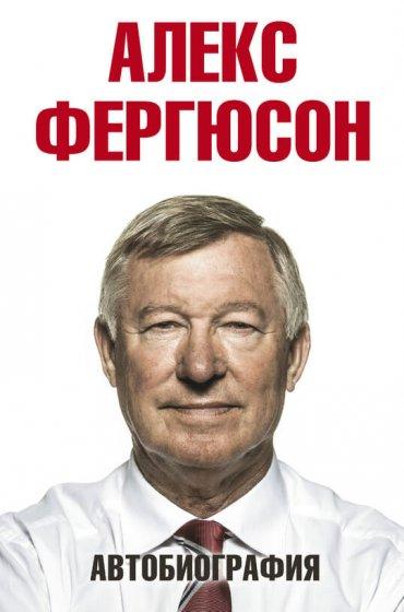 """Cкачать """"Автобиография"""" бесплатно"""
