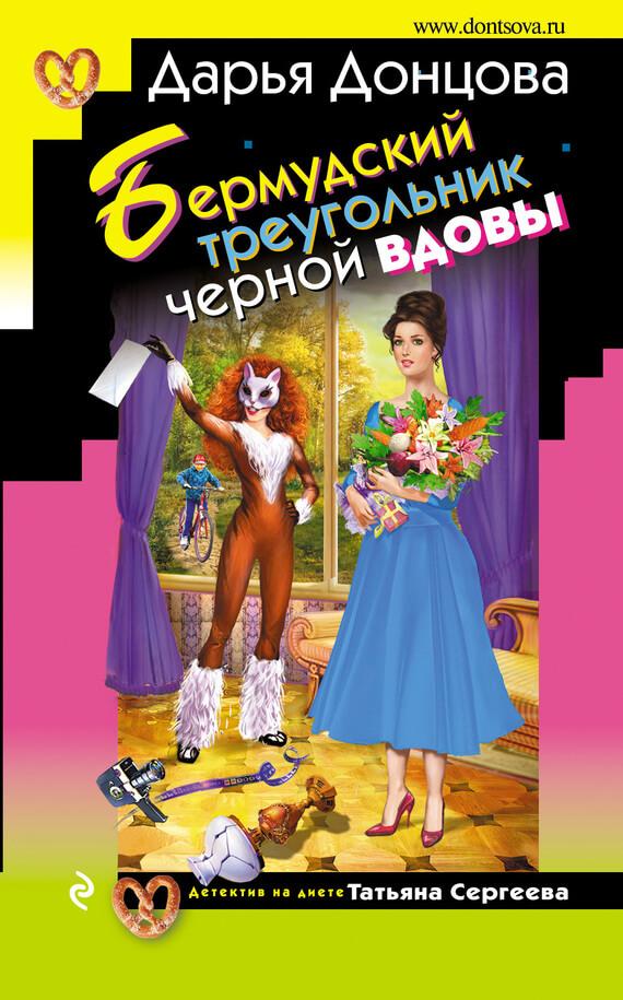 Дарья донцова скачать бесплатно fb2 торрент 2017