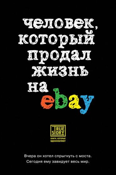 """Cкачать """"Человек, который продал жизнь наeBay"""" бесплатно"""