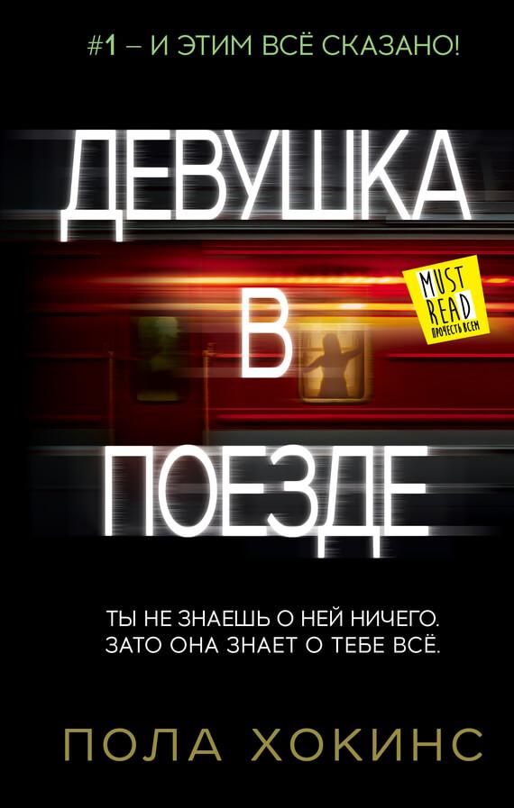 Перевод с русского на английский читать книги