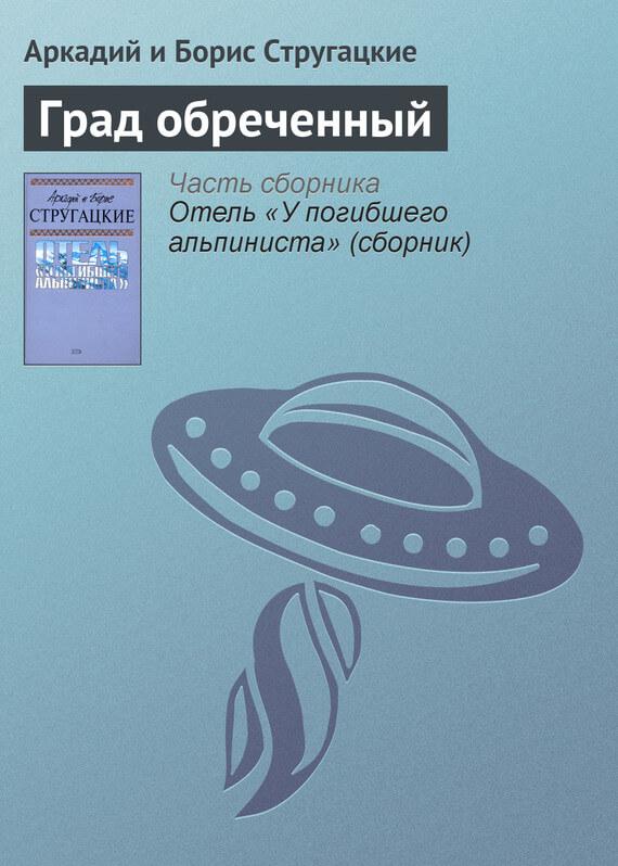 """Cкачать """"Град обреченный"""" бесплатно"""