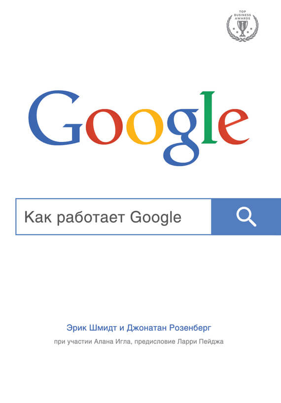 """Cкачать """"Как работает Google"""" бесплатно"""