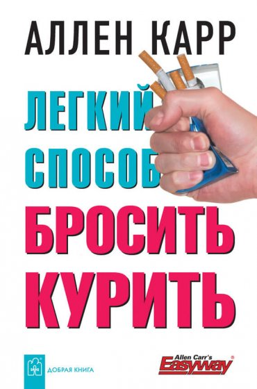 """Cкачать """"Легкий способ бросить курить"""" бесплатно"""