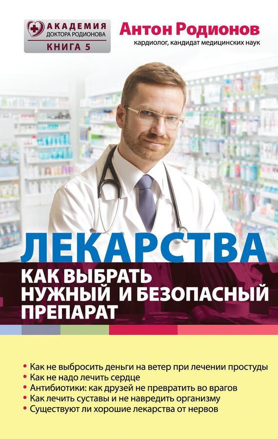 """Cкачать """"Лекарства. Как выбрать нужный и безопасный препарат"""" бесплатно"""