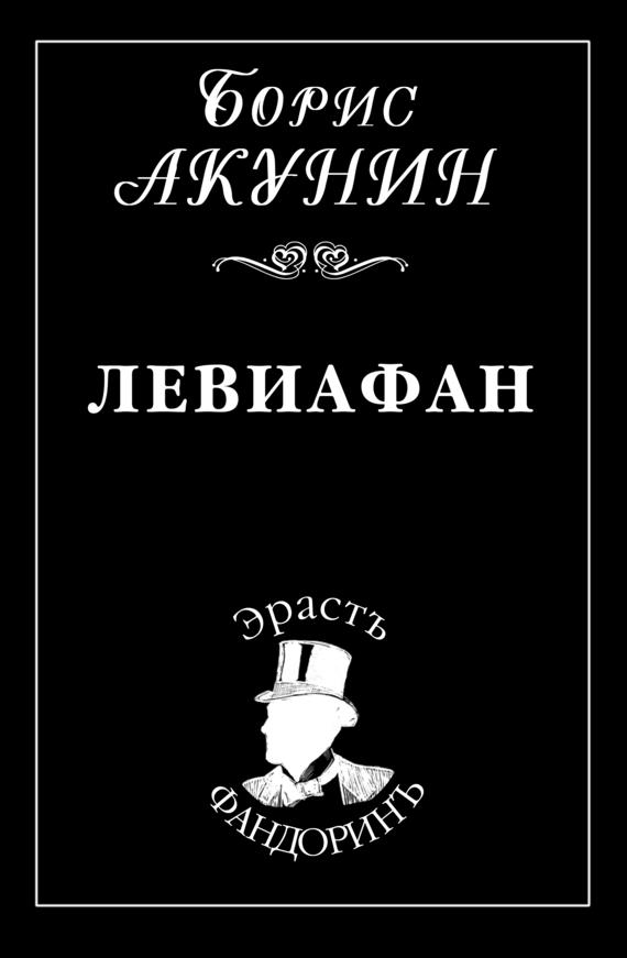 акунин левиафан скачать бесплатно в pdf