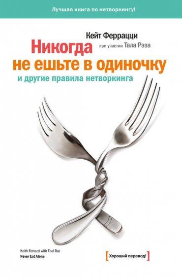 """Cкачать """"«Никогда не ешьте в одиночку» и другие правила нетворкинга"""" бесплатно"""