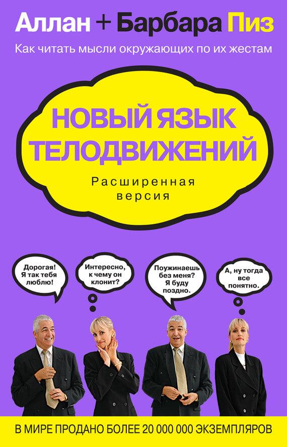 Аллан пиз язык жестов скачать бесплатно pdf