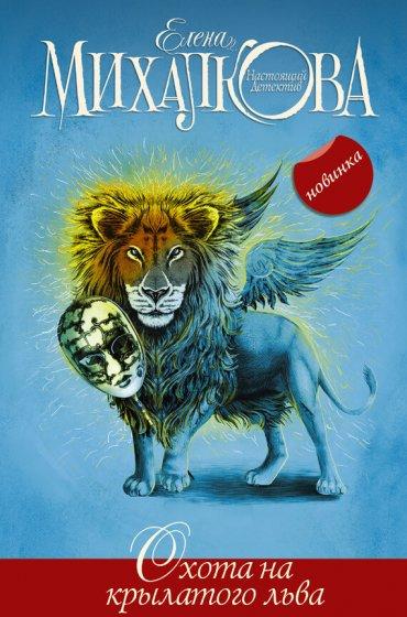 """Cкачать """"Охота на крылатого льва"""" бесплатно"""