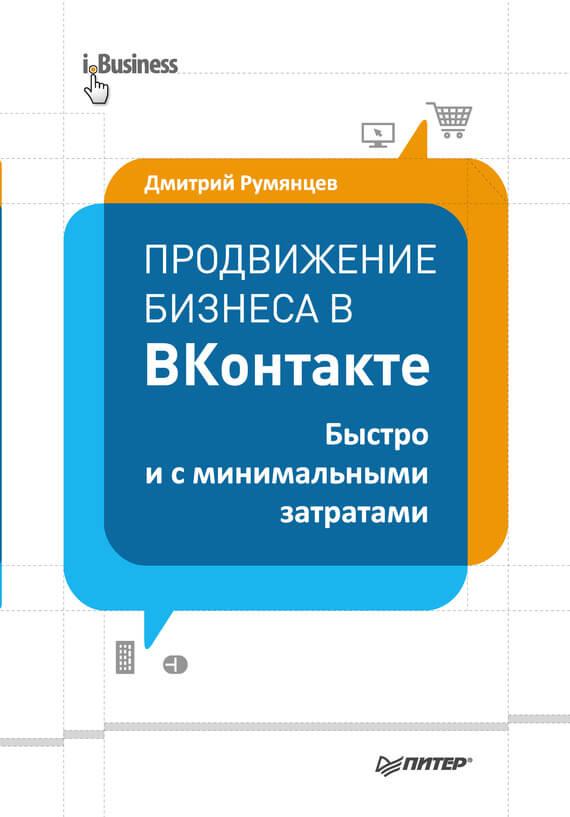 """Cкачать """"Продвижение бизнеса в ВКонтакте. Быстро и с минимальными затратами"""" бесплатно"""