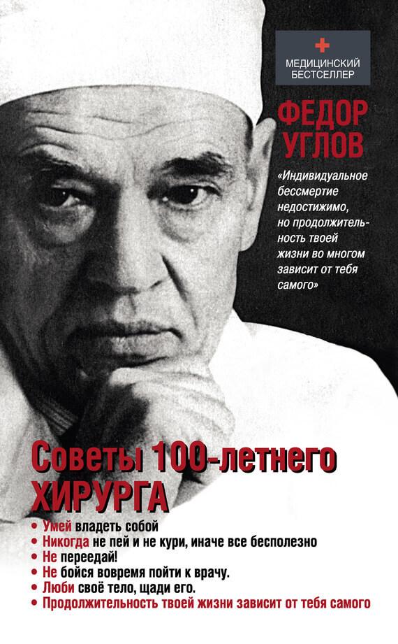 """Cкачать """"Советы столетнего хирурга"""" бесплатно"""