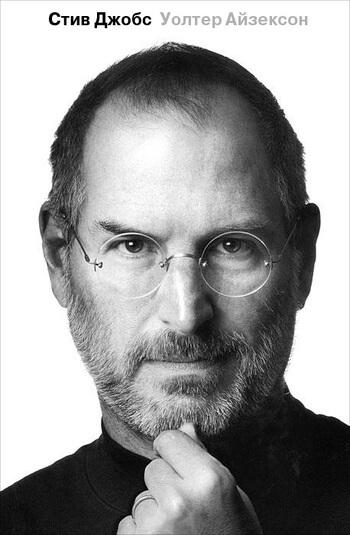 """Cкачать """"Стив Джобс"""" бесплатно"""