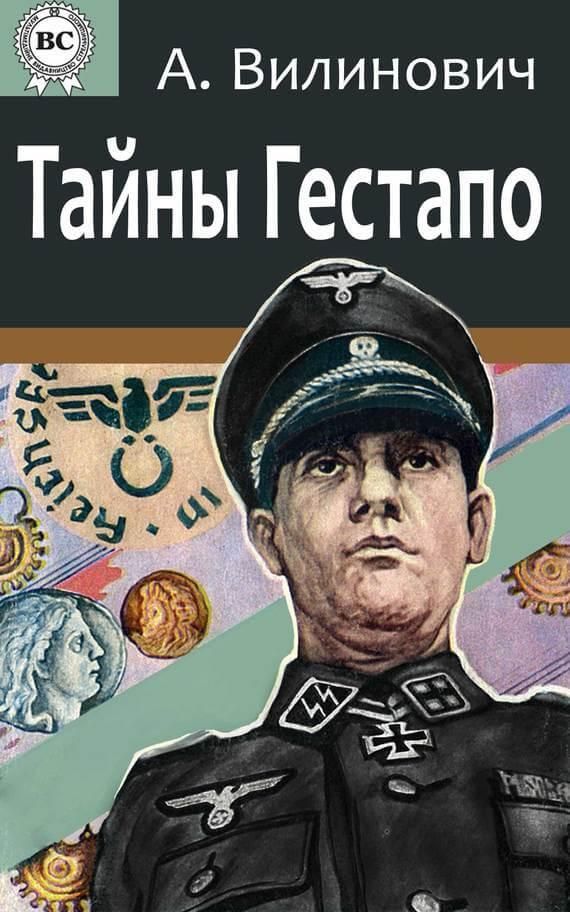 """Cкачать """"Тайны Гестапо"""" бесплатно"""