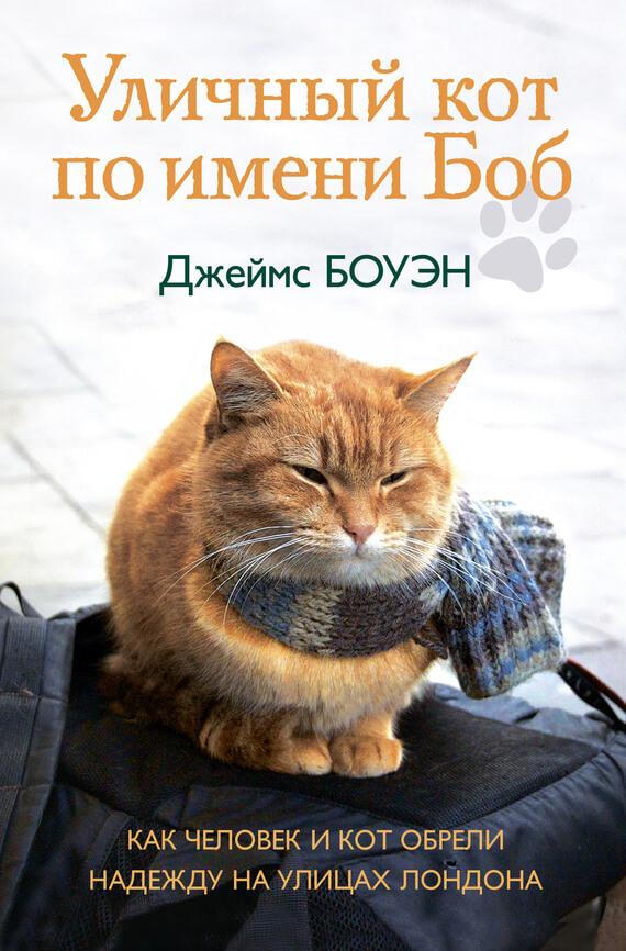 """Cкачать """"Уличный кот по имени Боб. Как человек и кот обрели надежду на улицах Лондона"""" бесплатно"""