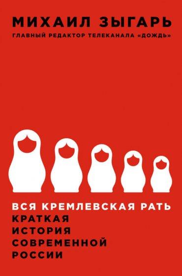 """Cкачать """"Вся кремлевская рать. Краткая история современной России"""" бесплатно"""