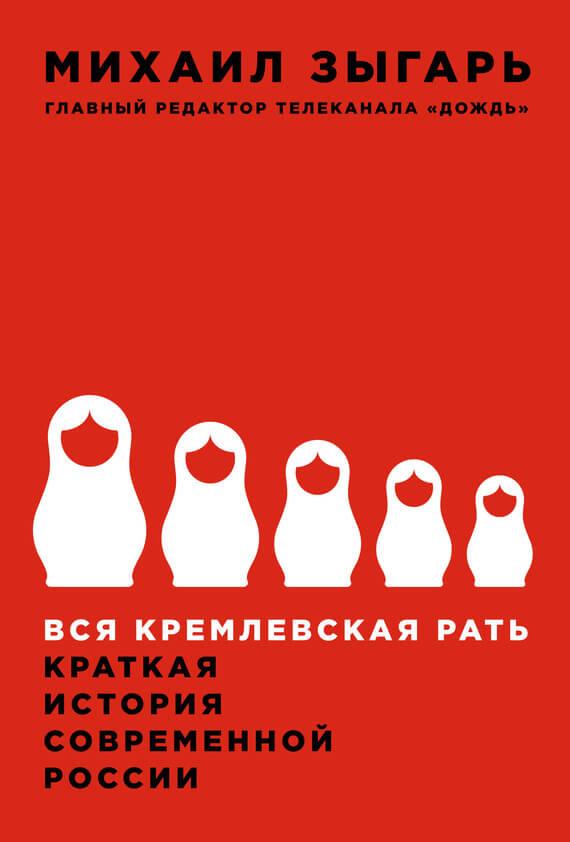 Книга зыгарь вся кремлевская рать
