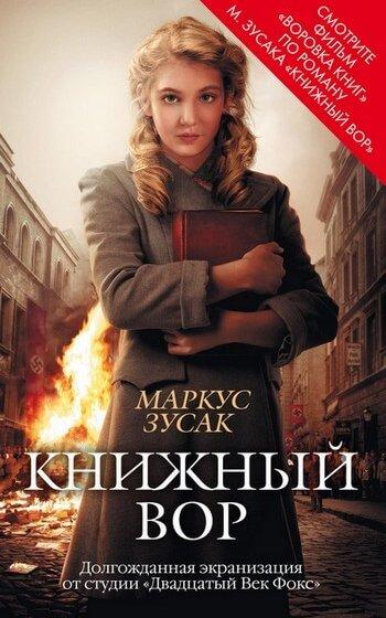 """Cкачать """"Книжный вор"""" бесплатно в epub"""