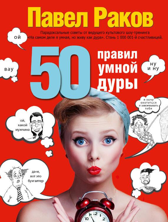 """Cкачать """"50 правил умной дуры"""" бесплатно"""