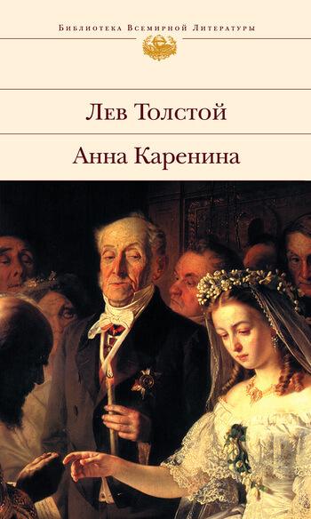 """Cкачать """"Анна Каренина"""" бесплатно"""