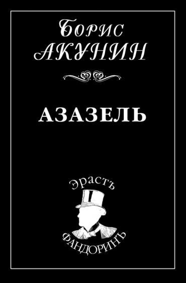 """Cкачать """"Азазель"""" бесплатно"""