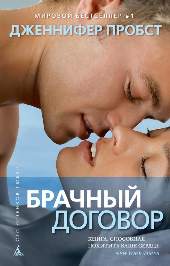 брачный договор скачать книгу бесплатно