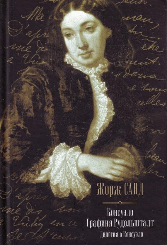 скачать бесплатно книгу графиня рудольштадт
