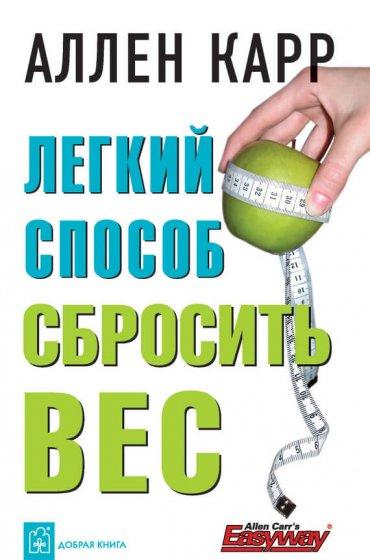 """Cкачать """"Легкий способ сбросить вес"""" бесплатно"""