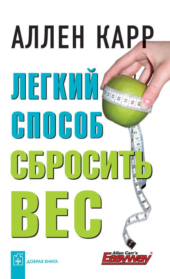карр легкий способ похудеть скачать