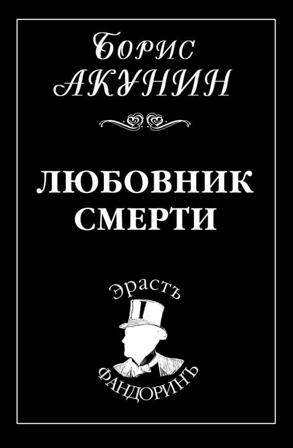 """Cкачать """"Любовник смерти"""" бесплатно"""
