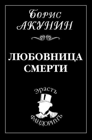 """Cкачать """"Любовница смерти"""" бесплатно"""