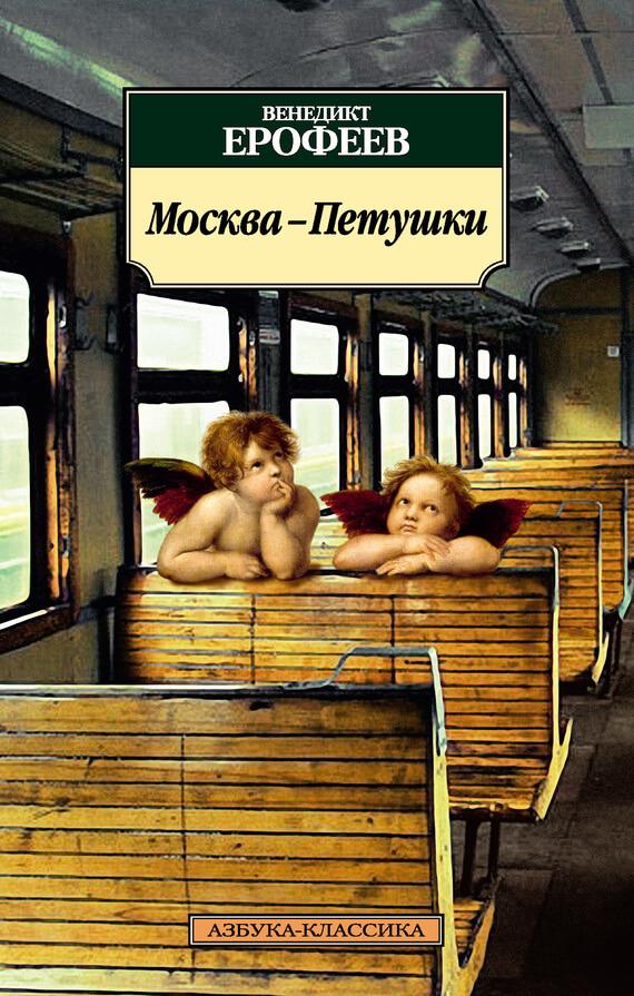 Москва петушки скачать pdf бесплатно