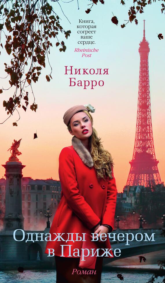 """Cкачать """"Однажды вечером в Париже"""" бесплатно"""