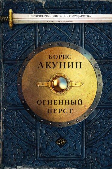 """Cкачать """"Огненный перст (сборник)"""" бесплатно"""