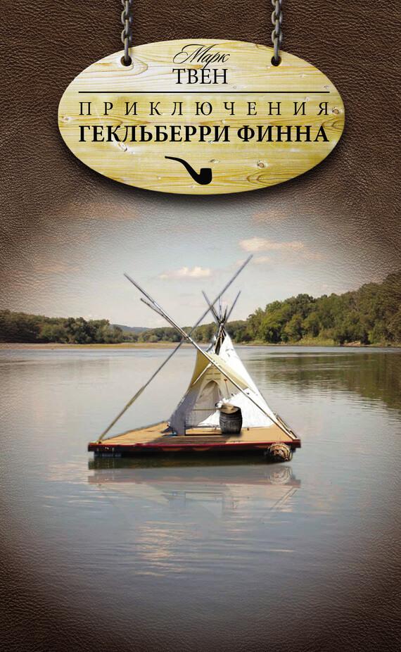 приключения гекльберри финна скачать книгу в pdf