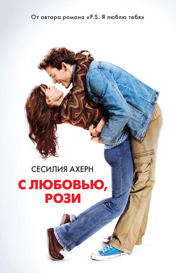 Дневник ахерн doc Волшебный