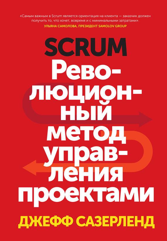 """Cкачать """"Scrum. Революционный метод управления проектами"""" бесплатно"""