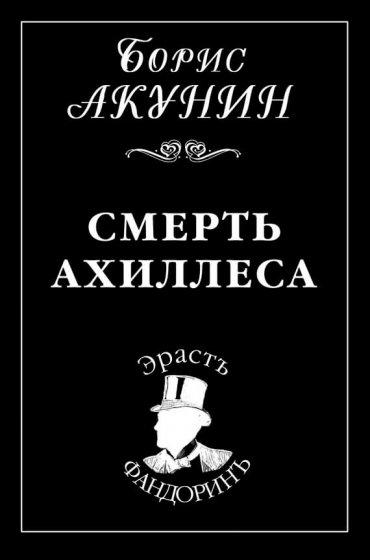 """Cкачать """"Смерть Ахиллеса"""" бесплатно"""