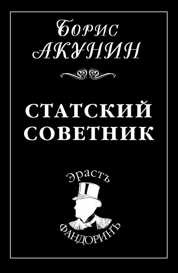 """Cкачать """"Статский советник"""" бесплатно"""