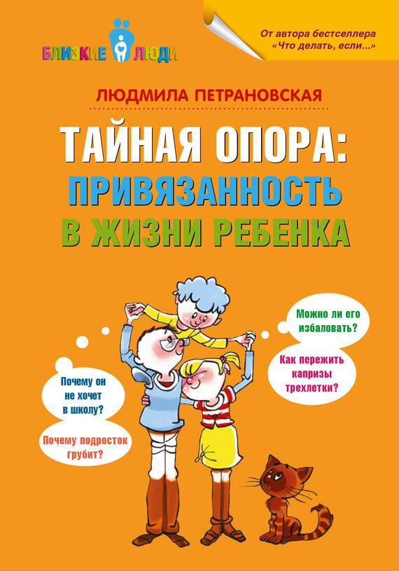 Бесплатно скачать электронные детские книги с картинками 3