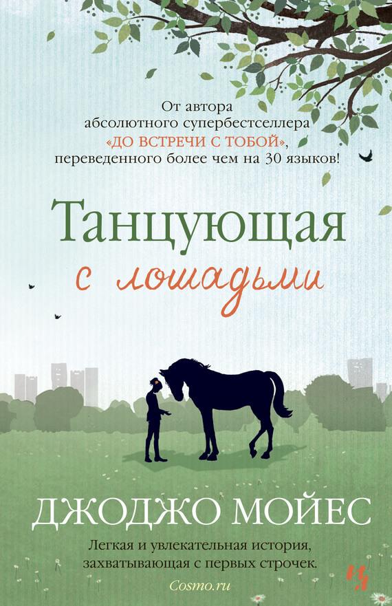 """Cкачать """"Танцующая с лошадьми"""" бесплатно"""