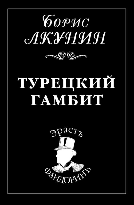 """Cкачать """"Турецкий гамбит"""" бесплатно"""