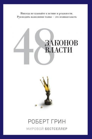 """Cкачать """"48 законов власти"""" бесплатно"""
