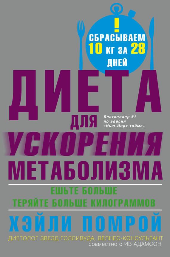 диетолог юлия бастрыгина официальный сайт