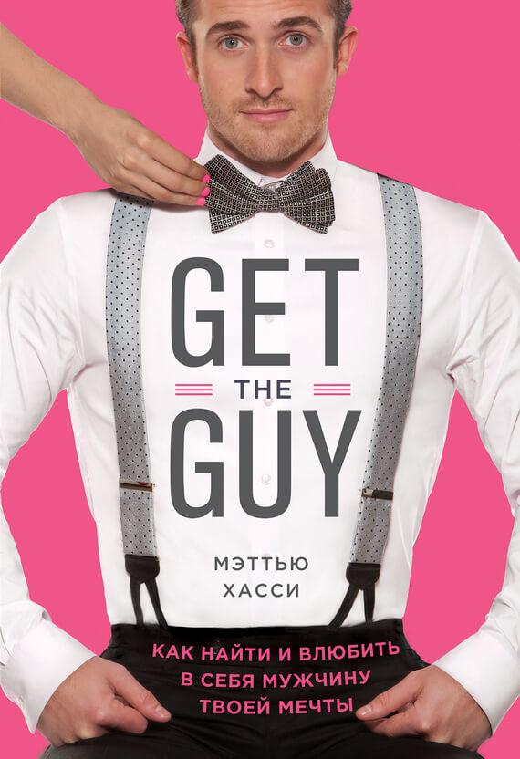 """Cкачать """"Get the Guy. Как найти и влюбить в себя мужчину твоей мечты"""" бесплатно"""