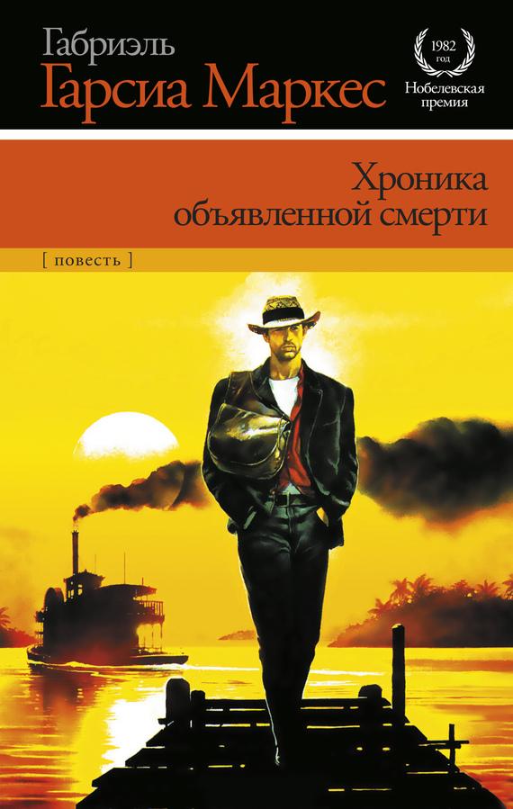 """Cкачать """"Хроника объявленной смерти"""" бесплатно"""