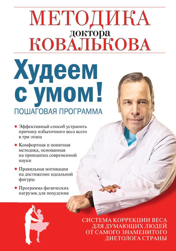 """Cкачать """"Худеем с умом! Методика доктора Ковалькова"""" бесплатно"""