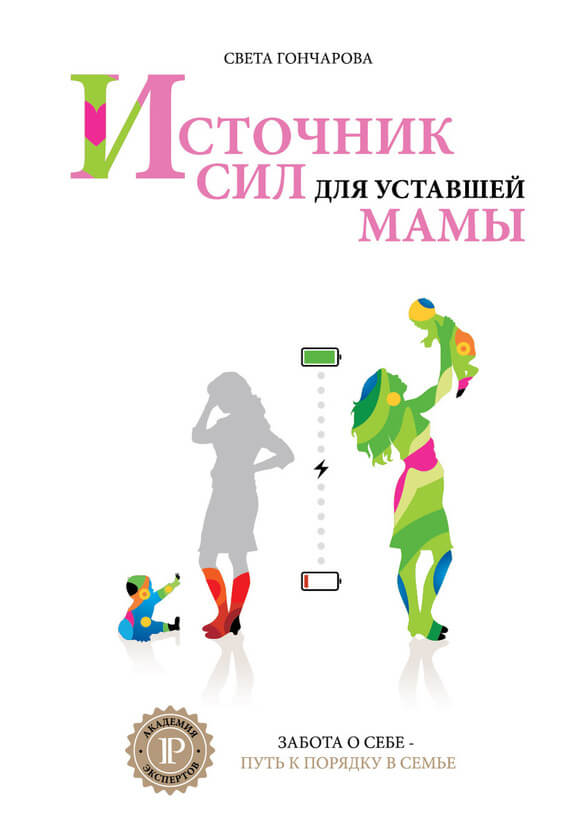 Txt книги для молодых мам скачать бесплатно
